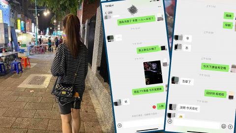 交友App約女網友出街 不滿對方冇畀錢食完走人 戇男後來因一個行為被對方封鎖