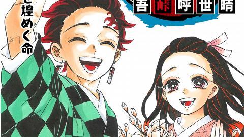 【鬼滅之刃】漫畫最終卷發行登5大報紙全版廣告作紀念!15大角色+勵志催淚對白感動粉絲