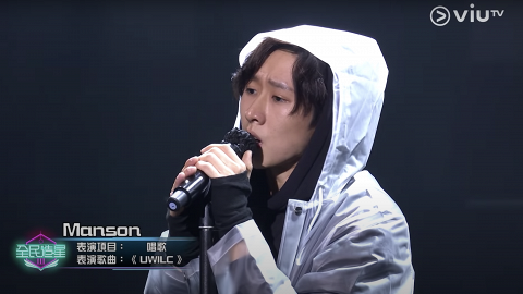【全民造星3】Manson表現失準林曉峰狠批:令我難受 Kimman驚喜轉型搖滾風晉身10強