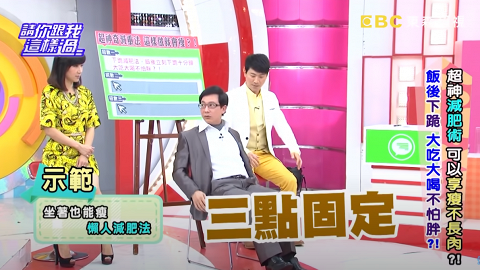 台灣節目「懶人減肥法」1個動作坐著也能瘦! 晚飯後坐5分鐘輕鬆燃燒脂肪