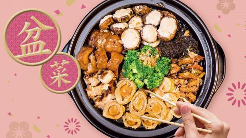 冬至食盆菜好溫馨!小心餸菜處理不當會變食物中毒 專家教路5大處理食物安全貼士