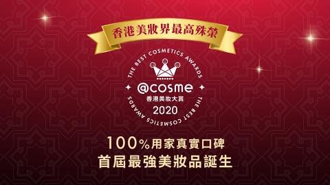 @cosme 2020年度香港美妝大賞出爐 人氣化妝水/唇膏/防曬/卸妝液上榜