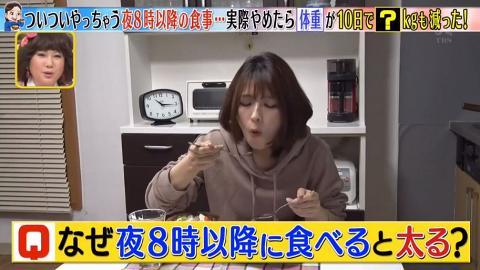 日本節目實測晚上8點後禁食減肥法 連續10日無須節食竟成功減走1.8kg