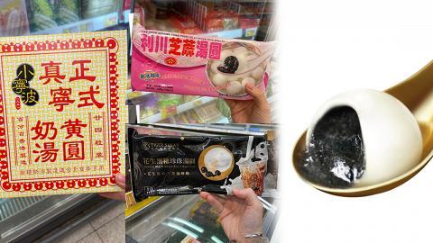 【湯圓卡路里】3粒湯圓卡路里等於1碗飯!超市常見13款湯圓卡路里排行榜