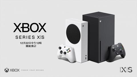 【Xbox Series X/S預訂】最新Xbox Series系列主機預購開放 主機價錢/發售日期一覽