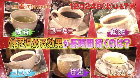 【保暖】日本節目實測6款熱飲暖身程度 薑茶只排第三 最強暖身熱飲大人細路都啱飲
