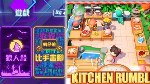 【手遊】8款手機Party game推介 過節聚會必玩熱門遊戲 多人合作考驗友情