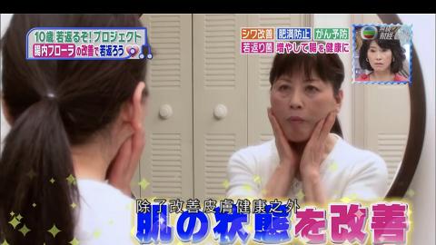日本節目醫生公開逆齡的秘訣是改善腸道健康! 實測每日食1種日本傳統食材可延遲衰老