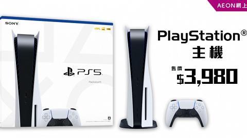 【PS5預訂】2021年最新PS5預購方法 5大途徑抽籤預訂PlayStation5 登記日期/方法一覽