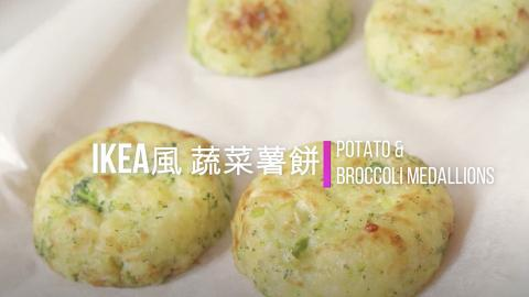 零失敗輕鬆自製人氣IKEA蔬菜薯餅 超簡單材料步驟!散發濃厚牛油芝士香(內附食譜)