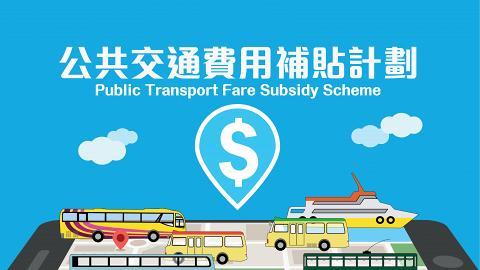 【公共交通費用補貼計劃】交通津貼由$400放寬至$200延長至年底 四月起補貼上限增至500元