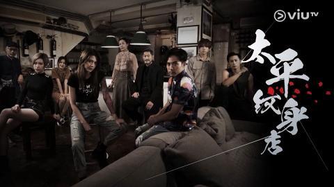 【太平紋身店】ViuTV原創劇1月18首播演員角色表+劇情簡介 周秀娜半裸上陣 姜濤首度孭重飛