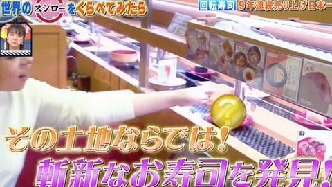 日本節目公佈世界各地壽司郎分店調查結果 香港分店一款壽司+隱藏menu就連日本人都想食!