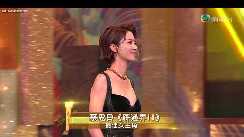 29歲蔡思貝奪TVB最佳女主角未算最後生 仲有一位女演員25歲攞視后 最年輕紀錄至今無人能破
