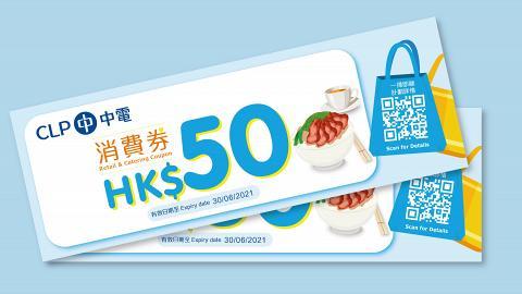 【中電消費券】中電1月起免費派8000萬消費券 受惠資格/派發方式/商戶名單一覽