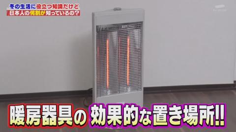 日本節目講解4個冬天要注意的冷知識 沖熱水涼隨時休克?/暖爐正確擺放位置