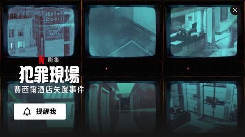 【犯罪現場:賽西爾酒店失蹤事件】Netflix紀錄片《Crime Scene》解構藍可兒離奇命案2月上架