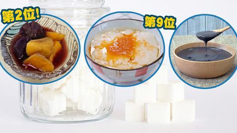 市面10款常見熱門糖水含糖量排行榜 冬天最受歡迎番薯糖水第二高!