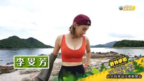 《東張》女主持李旻芳划獨木舟到小島探險 紅色運動內衣輕曬事業線展現好身材