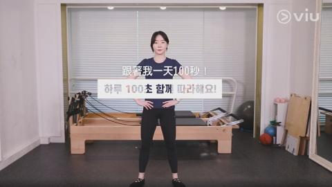 【居家運動】韓國普拉提教練教你4個塑臀動作 每日100秒輕鬆練出「蜜桃臀」