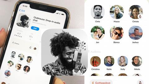 【Clubhouse】社交媒體App爆紅想玩要搵邀請碼附申請教學 冇圖冇文字靠語音聊天似互動版Podcast