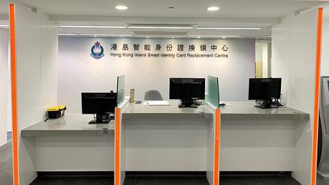 【換身份證2021】政府宣布最新換證時間表 換領中心地址+開放時間/網上預約