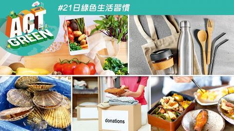 齊來挑戰 #21日綠色生活習慣 part 3