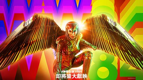 戲院落實年初七重開8部電影2月香港上映!神奇女俠1984、靈魂奇遇記、狂舞派3