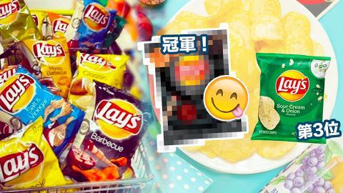 【薯片排行榜】網民票選片最受歡迎樂事Lays薯片口味Top 10排行榜 經典原味擠身三甲!