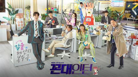 【上司實習生】ViuTV韓國職場喜劇主要演員+劇情簡介!朴海鎮演實習新人逆襲成管理層報復前上司