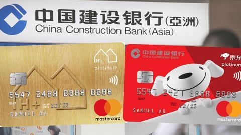【信用卡迎新優惠2021】中國建設銀行2大信用卡迎新獎賞優惠 新客戶尊享$200超市現金券