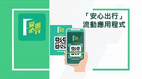 【安心出行app】「安心出行」引市民私隱疑慮 3招防個人資料外泄/索取權限一覽