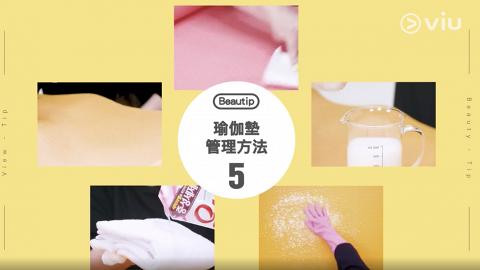 長期不清潔瑜珈墊隨時感染皮膚病!5個瑜珈墊簡單清潔方法防止細菌滋生