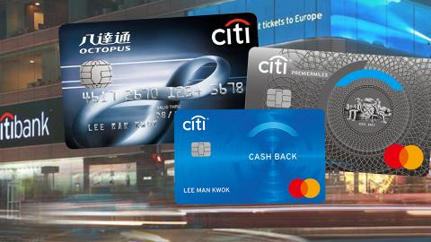 【信用卡迎新優惠2021】5大Citibank信用卡迎新優惠一覽 送現金券/現金回贈/文華東方酒店下午茶