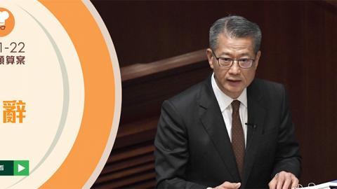 【財政預算案2021】政府派$5000電子消費券 18歲或以上香港永久居民及新來港人士都有份