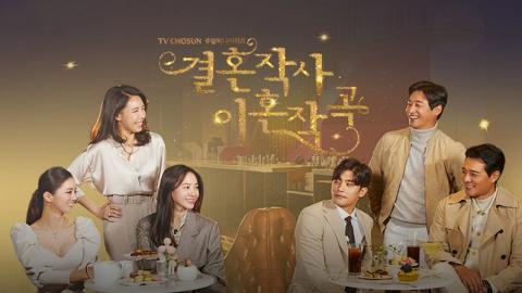 【婚詞離曲】Netflix韓劇《結婚作詞,離婚作曲》劇情簡介+主要演員!婚外情題材創收視新高