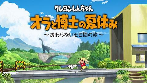 【Switch遊戲】《蠟筆小新 我和博士的暑假》治癒遊戲今年推出 鄉村捉昆蟲/河邊釣魚過暑假生活