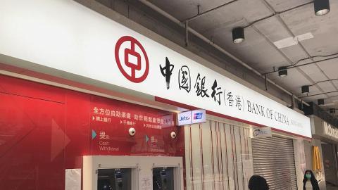 29歲男子收假冒銀行短訊戶口被轉走13萬 中國銀行發聲明提3大要點辨別真偽
