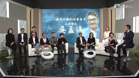 曾志偉回巢辦吳孟達特別節目 余詠珊「有線幫」陸浩明陳貝兒變佈景版全程點頭示意