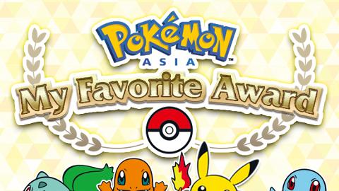 香港人票選最喜愛Pokemon排名公開!比卡超三甲不入、噴火龍屈居第3