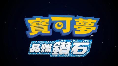 【Switch遊戲】Pokemon經典之作《鑽石 / 珍珠》重製!《寶可夢 晶燦鑽石 / 明亮珍珠》冬季發售