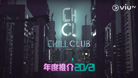 【Chill Club】完整入圍名單!ViuTV首辦樂壇頒獎禮 即睇全民投票方法及日期詳情