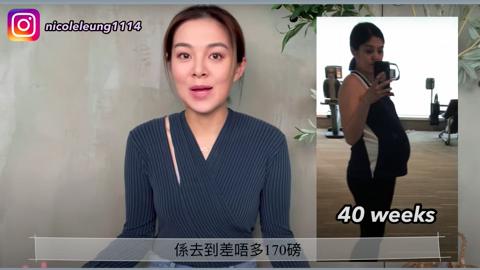 《東張西望》女主持產後被嫌肥腫難分要求減肥 梁麗翹不做運動每餐食到飽6星期搣甩16磅肉