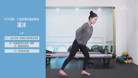 【減肥】韓國普拉提教練教你5個簡單瘦腿動作 輕鬆修靚腿部線條迎接夏天