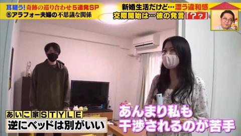 結婚2年從不同床做家務AA制計時薪 日本夫婦未拖過手剖白:不喜歡雙手被奪去自由的感覺