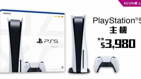 【PS5預訂】3月最後機會五大PS5預購方法 登記詳情懶人包 LOG-ON/AEON/Sony