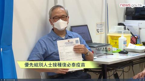 港府3月因包裝瑕疵急煞停打復必泰BioNTech疫苗 現宣布4月5日恢復接種BioNTech疫苗