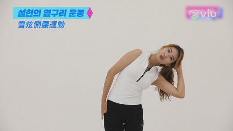【減肥】韓國普拉提教練示範雪炫瘦腰運動 每日側腰抬腿減走贅肉練出纖腰