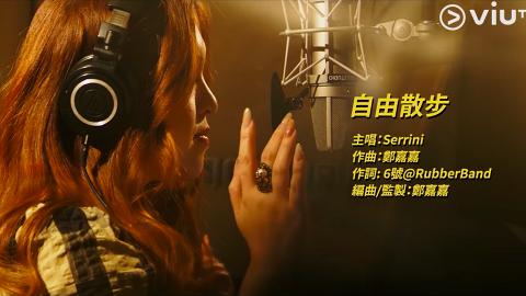 【無限斜棟有限公司】Serrini首唱劇集主題曲《自由散步》演唱會賣兩萬八「總理套票」秒速售罊