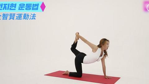 【減肥】韓國普拉提教練示範全智賢美腿運動 每日花4分鐘減走象腿迎接夏天